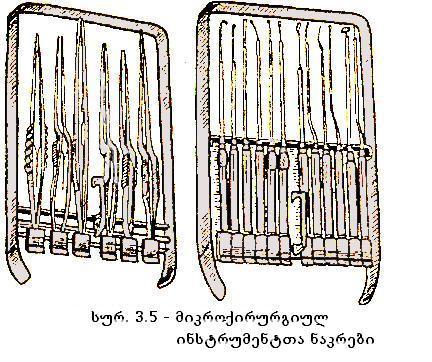 mikroqirurgiuli_instrumentebi